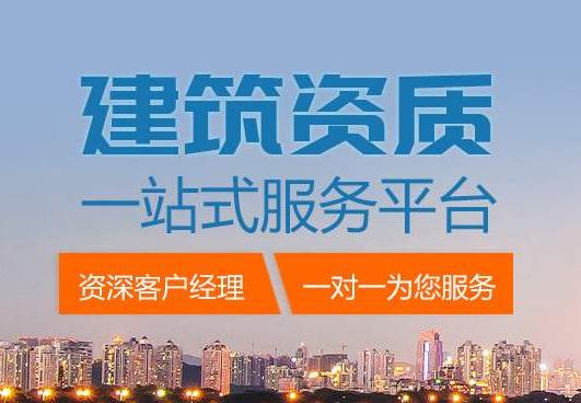 杭州隧道工程专业承包企业资质代办多少钱