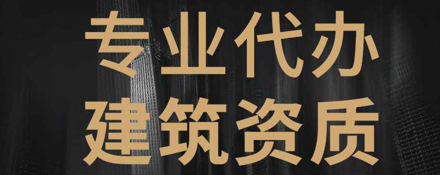 杭州地基基础工程资质代办的好处