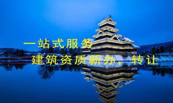 杭州城市及道路照明工程资质办理需要哪些资料