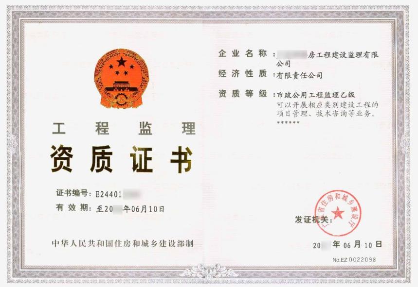 杭州资质代办公司,杭州建筑资质代办公司
