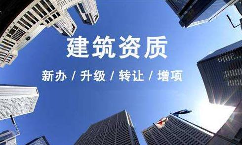 杭州建筑机电安装资质代办,杭州消防资质代办
