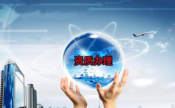 杭州水利工程资质代办,杭州市政资质代办
