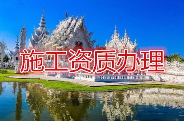 杭州施工企业资质代办,杭州建筑幕墙资质代办,杭州地基基础资质代办