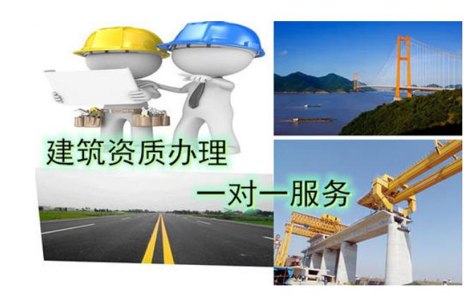杭州装修资质代办,杭州建筑资质办理