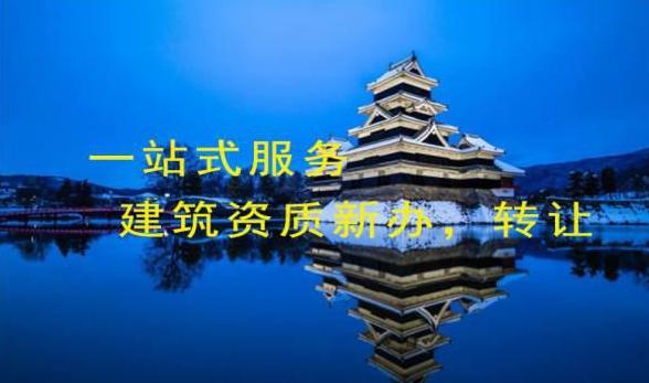 杭州消防工程资质办理,杭州机电资质代办
