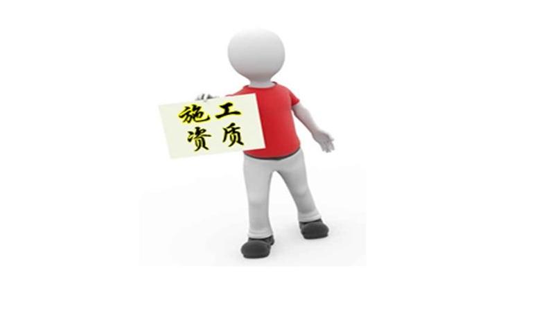 杭州专业建筑资质代办,杭州市政资质代办,杭州地基基础资质办理