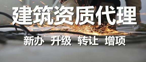 杭州建筑企业资质办理需要注意什么