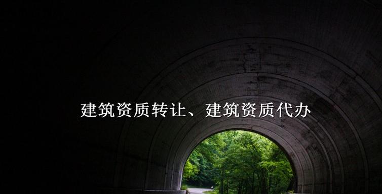杭州建筑企业新办资质,杭州建筑企业新办资质注意事项