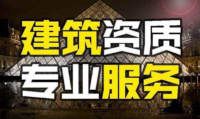 杭州建筑资质代办都需要什么材料