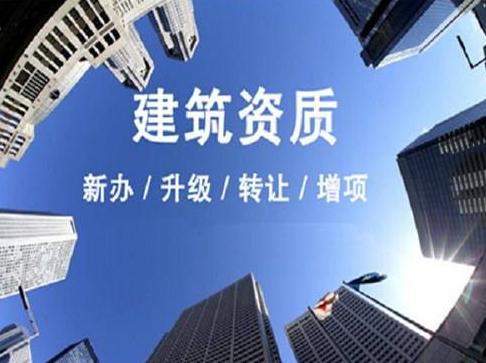 杭州建筑资质代办公司
