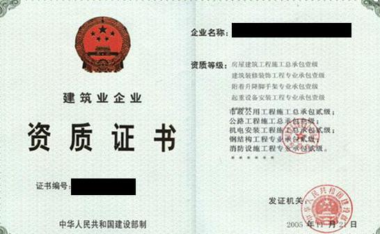 杭州建筑企业资质办理需要什么条件