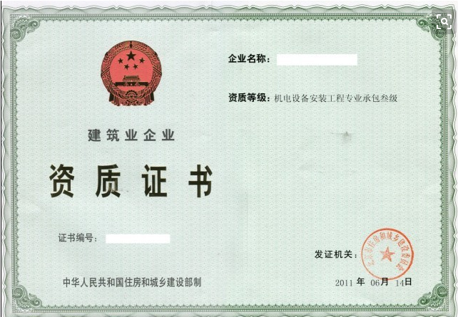 杭州建筑资质转让,杭州建筑资质办理