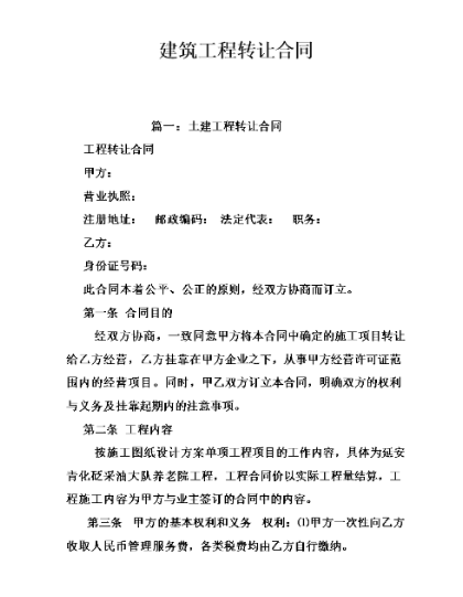 杭州建筑资质转让协议范本应该怎么写?
