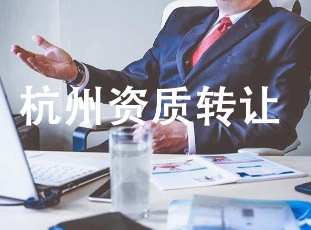 杭州资质在转让过程中有什么要注意的?