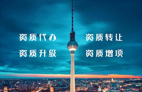 为什么杭州资质升级这么难?