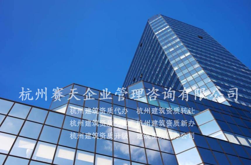 杭州建筑施工资质代办会遇到哪些常见问题?