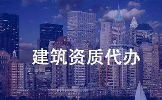 杭州建筑企业办理资质时要怎样才能通过审核?
