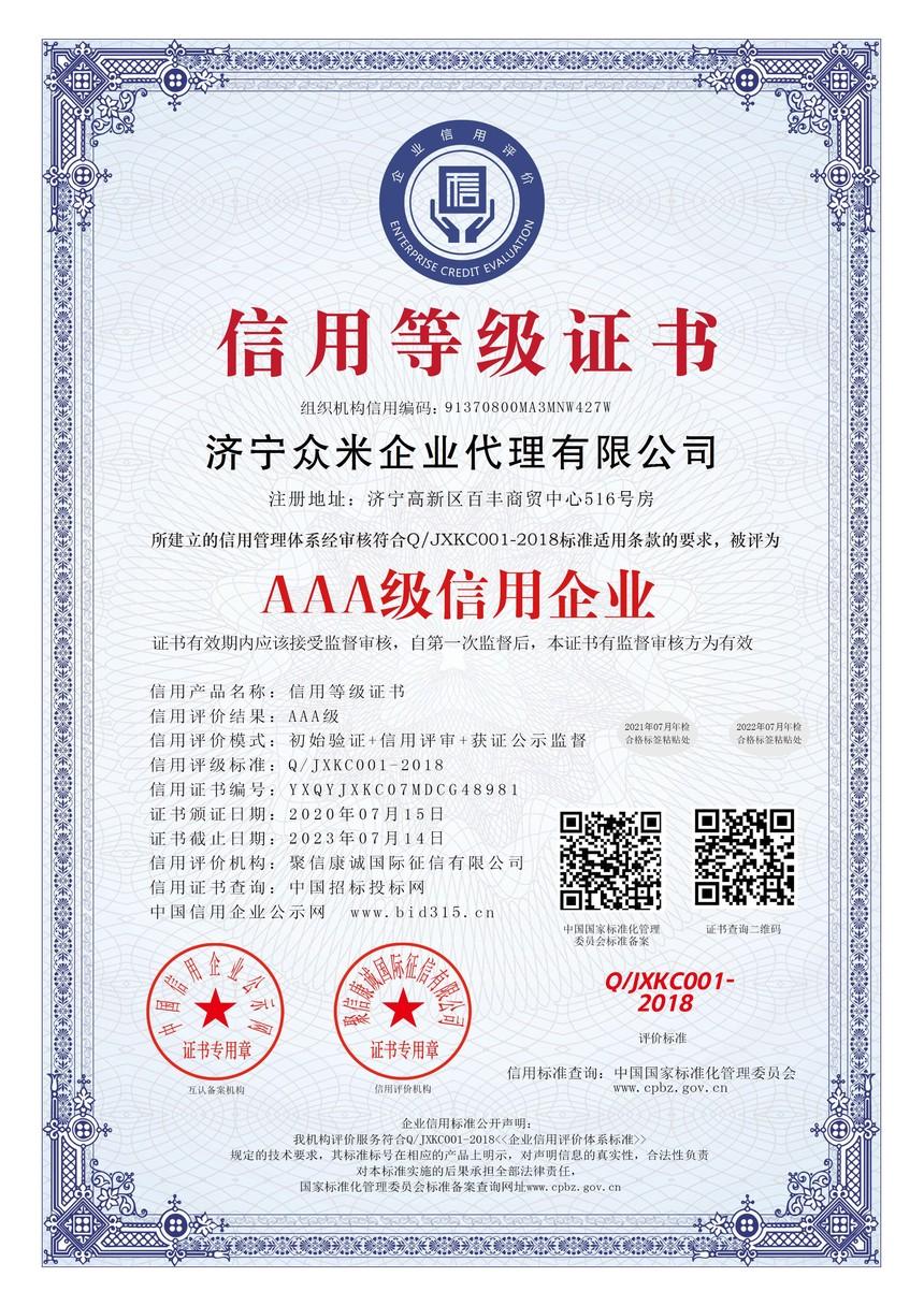 濟寧眾米企業代理有限公司_AAA級信用企業_中文版_電子版.jpg