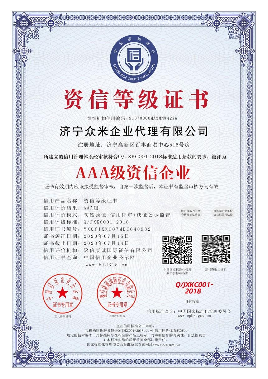 濟寧眾米企業代理有限公司_AAA級資信企業_中文版_電子版.jpg