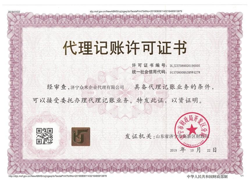 濟寧眾米企業代理有限公司代理記賬許可證書.jpg