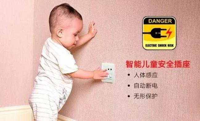 儿童安全插座一定要有