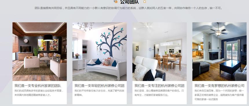 杭州庭院装饰工程有限公司