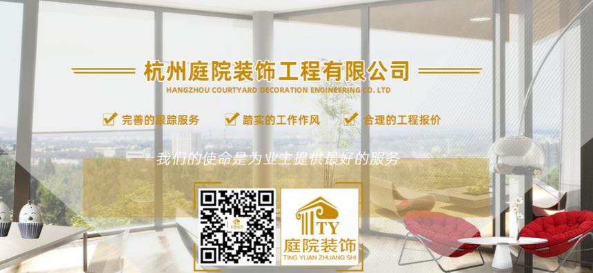 杭州成版人抖音黄瓜视频app裝飾公司