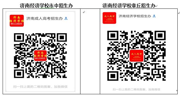 济南经济学校微信二维码.png