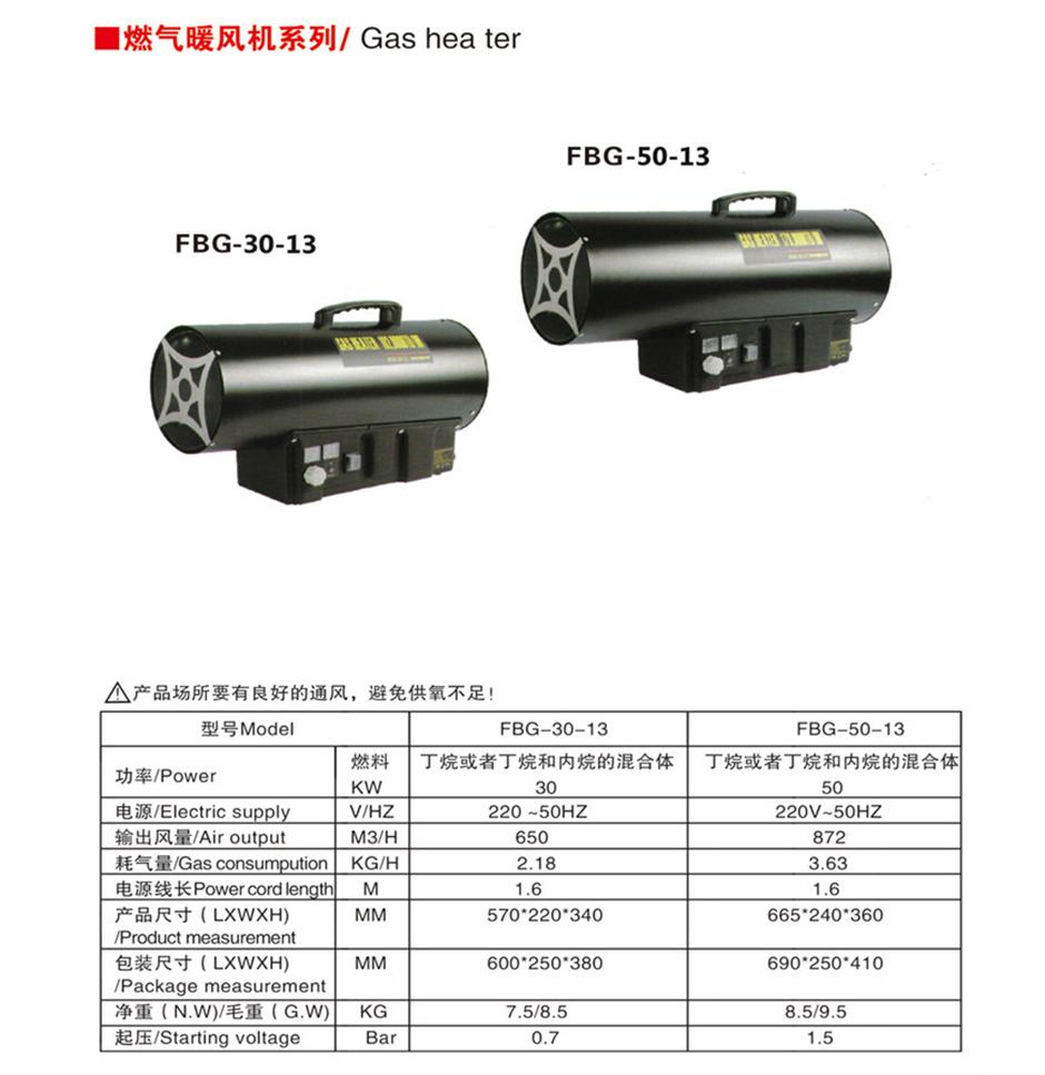 燃气暖风机系列Fuel gas hot air blower - 副本.jpg
