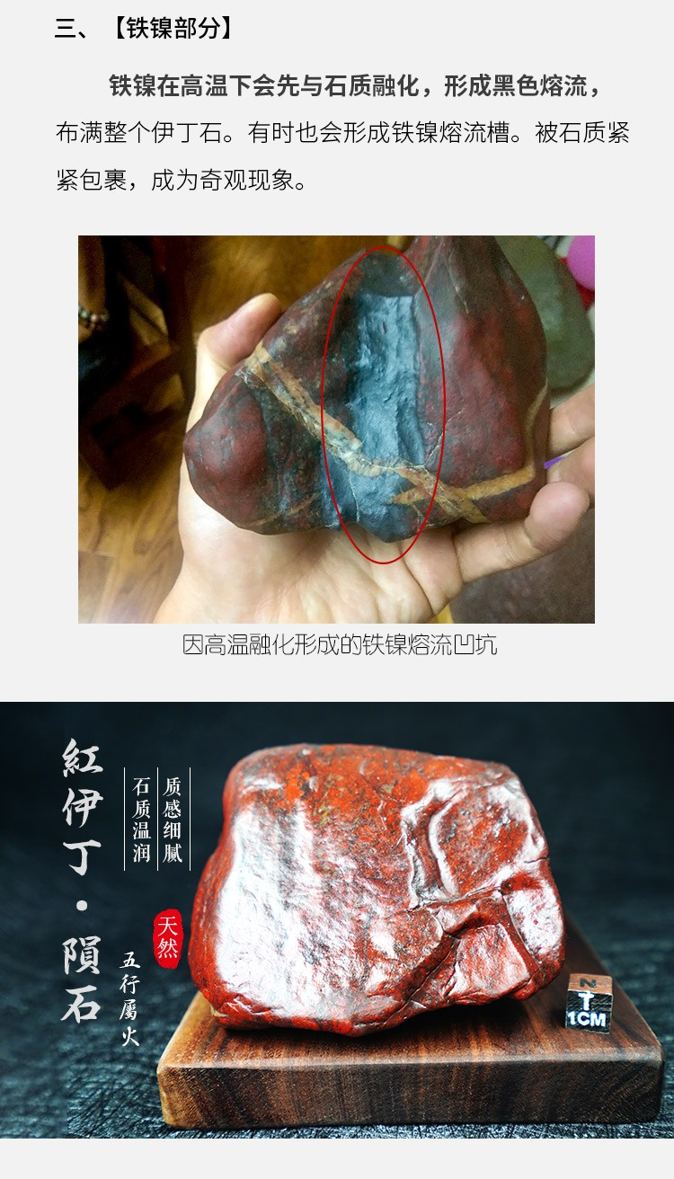 红伊丁原石单独详情页_03.jpg
