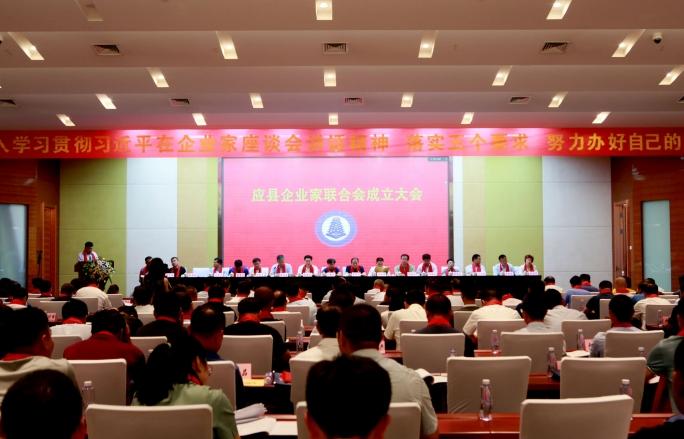 应县企业家联合会揭牌成立 第一届领导成员名单揭晓