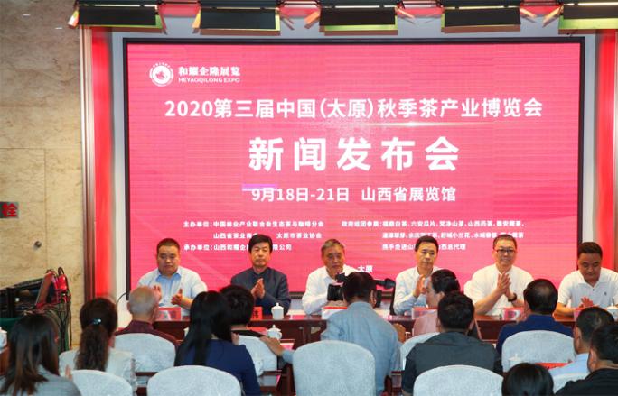 2020 中国(太原)第三届秋季茶产业博览会将于9月18日举行