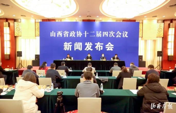 山西省政协十二届四次会议召开新闻发布会