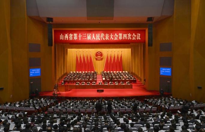 山西省十三届人大四次会议在太原开幕