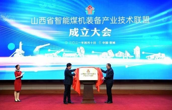 山西省智能煤机装备产业技术联盟成立