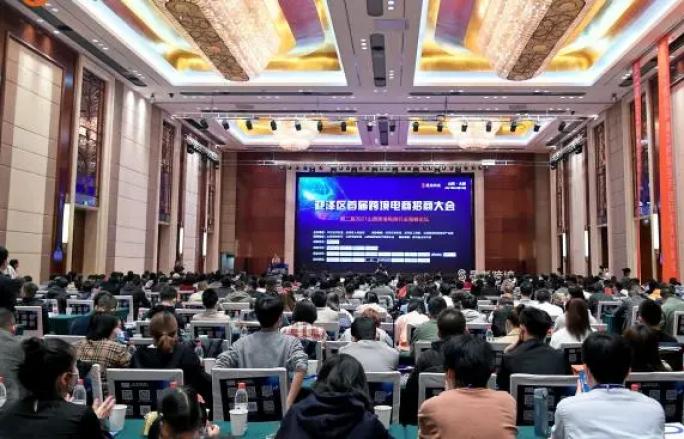第二届山西跨境电商峰会成功举行