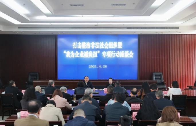"""山西省民政厅召开""""我为企业减负担""""会议"""