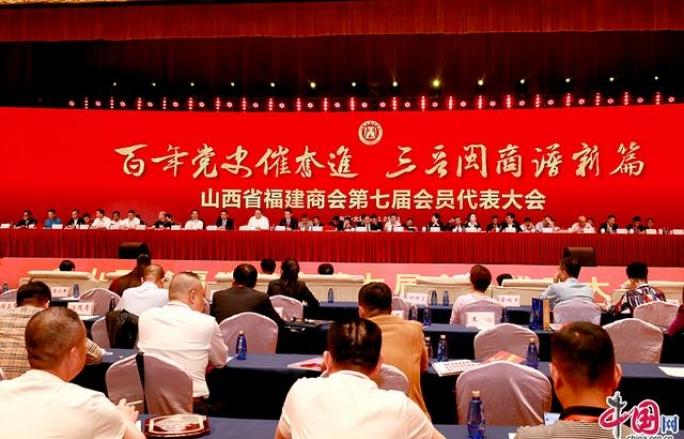 山西省福建商会举行第七届会员大会