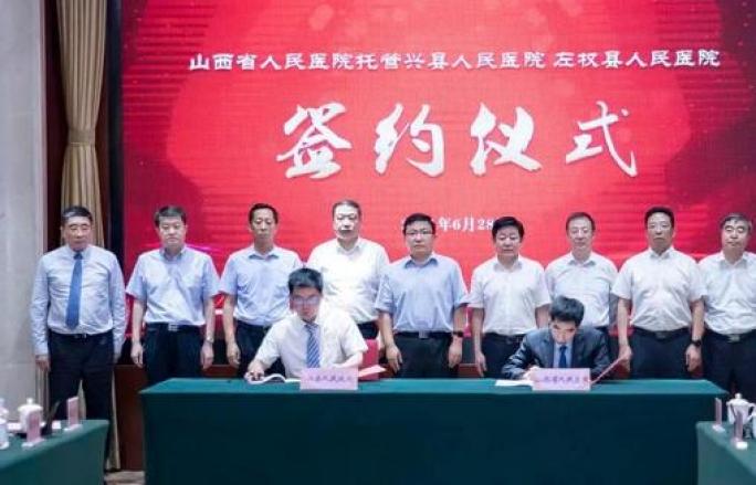 山西省人民医院托管兴县人民医院签约仪式在太原举行