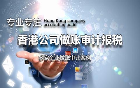 香港公司年审