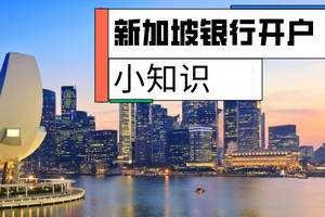 新加坡银行开户