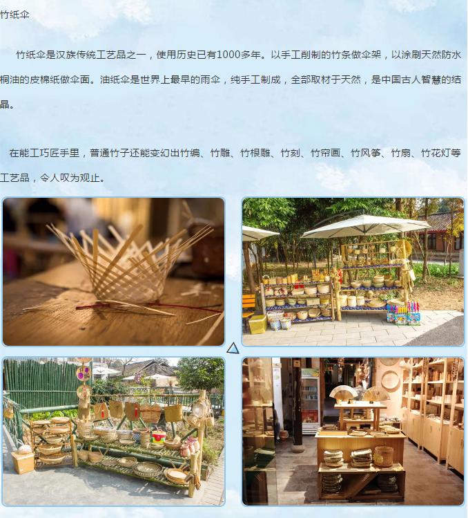 竹紙傘的工藝