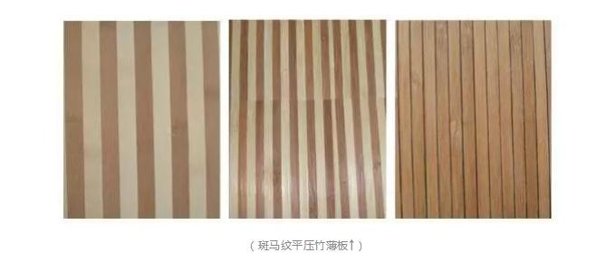 竹飾麵板,竹飾麵,竹皮,斑馬平壓竹薄板