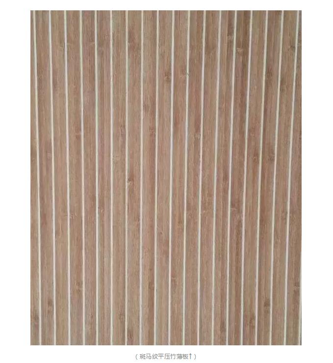 竹飾麵板,竹飾麵,竹皮,斑馬紋平壓薄板