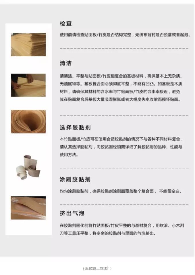 膠粘施工方法