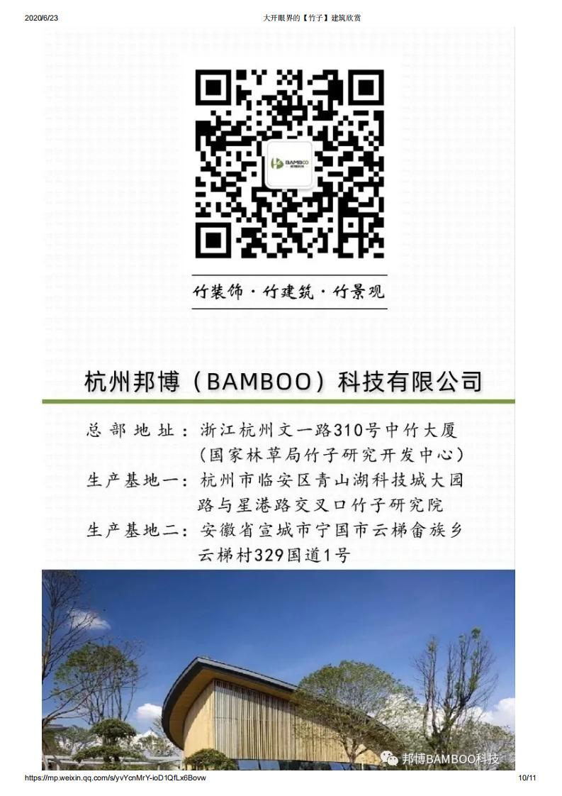 大开眼界的【竹子】建筑欣赏_09.png