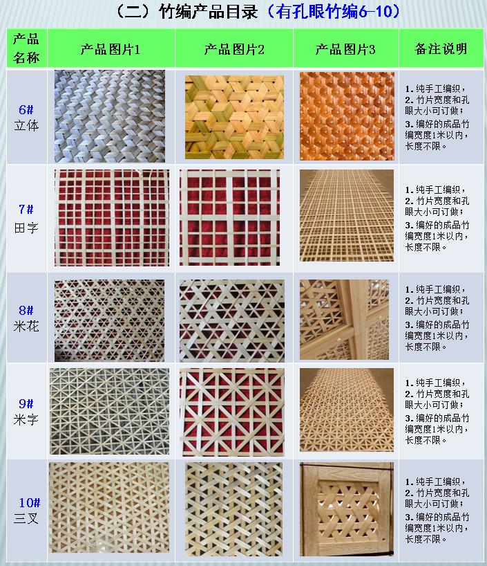 竹编织产品目录