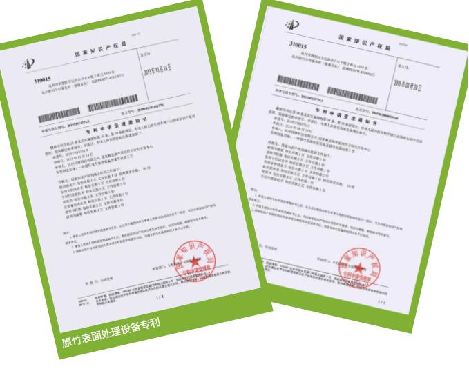 原竹表麵處理設備專利
