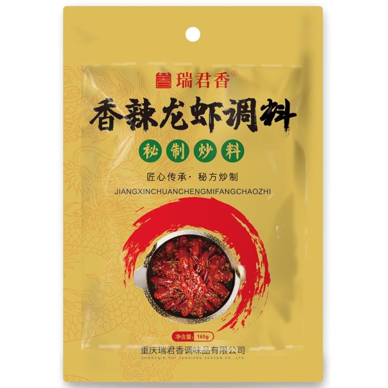 6香辣龙虾调料.jpg
