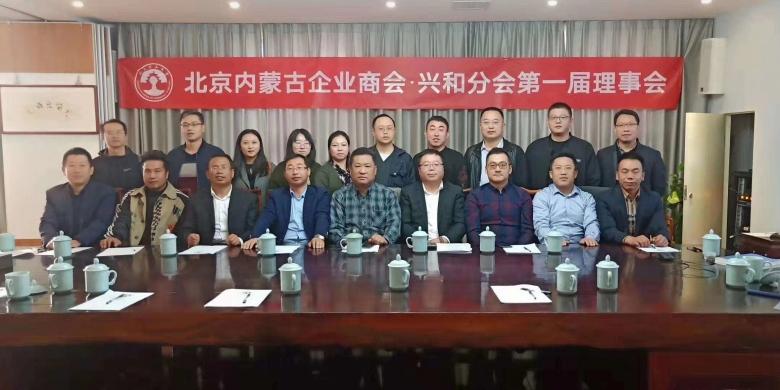 北京内蒙古企业商会兴和分会成立